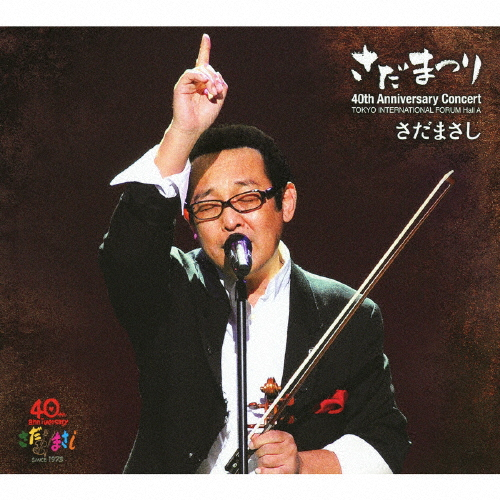 【送料無料】さだまさしデビュー40周年記念コンサート さだまつり/さだまさし[CD]【返品種別A】
