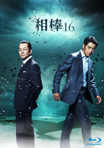 【送料無料】相棒 season 16 ブルーレイBOX/水谷豊[Blu-ray]【返品種別A】