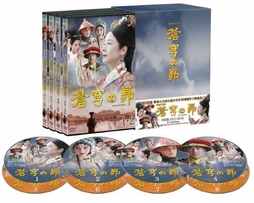 【送料無料】蒼穹の昴 DVD BOX/田中裕子[DVD]【返品種別A】