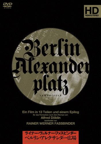 【送料無料】ベルリン・アレクサンダー広場 DVD-BOX<新装・新価格版>/ギュンター・ランプレヒト[DVD]【返品種別A】