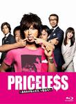【送料無料】PRICELESS ~あるわけねぇだろ、んなもん!~ Blu-ray BOX/木村拓哉[Blu-ray]【返品種別A】
