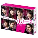 【送料無料】リバース DVD-BOX/藤原竜也[DVD]【返品種別A】