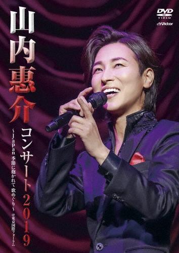 山内 惠 介 ホームページ