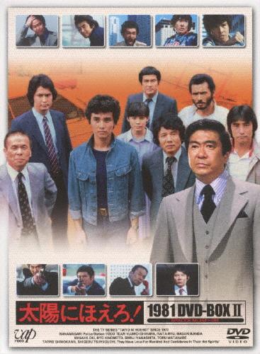 【送料無料】[枚数限定][限定版]太陽にほえろ! 1981 DVD-BOX II/石原裕次郎[DVD]【返品種別A】