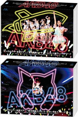 【別倉庫からの配送】 【送料無料】AKB48ヤングメンバー全国ツアー/春の単独コンサートinさいたまスーパーアリーナAKB48ヤングメンバー全国ツアー~未来は今から作られる~/AKB48春の単独コンサート~ジキソー未だ修行中!~/AKB48[Blu-ray]【返品種別A】, 立川市:efa96ddf --- portalitab2.dominiotemporario.com