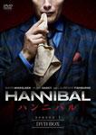 【送料無料】HANNIBAL/ハンニバル DVD-BOX/ヒュー・ダンシー[DVD]【返品種別A】