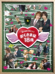 【送料無料】おくさまは18歳/西川貴教[DVD]【返品種別A】