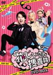 【送料無料】花じいさん捜査隊 DVD-BOX/ヒチョル[DVD]【返品種別A】