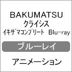 【送料無料】BAKUMATSUクライシス イキザマコンプリート Blu-ray/アニメーション[Blu-ray]【返品種別A】