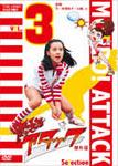 【送料無料】燃えろアタック 傑作選 VOL.3 後期「全日本選抜チーム編」/荒木由美子[DVD]【返品種別A】