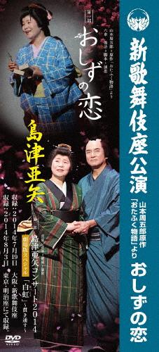 新品■送料無料■ 送料無料 島津亜矢 新歌舞伎座公演 おしずの恋 DVD 返品種別A 豊富な品
