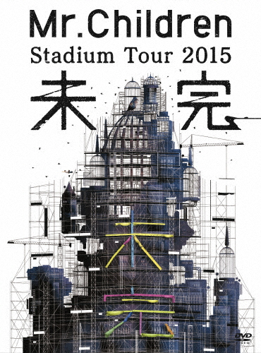 【送料無料】Mr.Children Stadium Tour 2015 未完(DVD)/Mr.Children[DVD]【返品種別A】