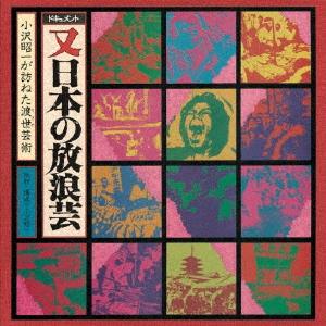 【送料無料】ドキュメント 又「日本の放浪芸」-小沢昭一が訪ねた渡世芸術-/小沢昭一[CD]【返品種別A】