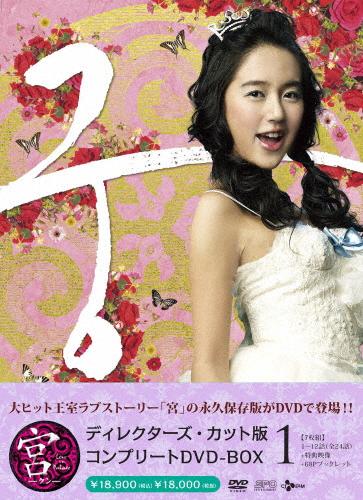 【送料無料】宮~Love in Palace ディレクターズ・カット版 コンプリートDVD-BOX1/ユン・ウネ[DVD]【返品種別A】