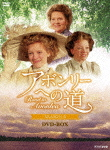 【送料無料】アボンリーへの道 SEASON 6 DVD-BOX/サラ・ポーリー[DVD]【返品種別A】