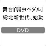 【送料無料】舞台『弱虫ペダル』総北新世代、始動/小越勇輝[DVD]【返品種別A】