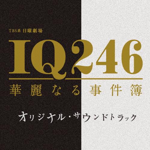 TBS系 日曜劇場「IQ246~華麗なる事件簿~」オリジナル・サウンドトラック/TVサントラ[CD]【返品種別A】