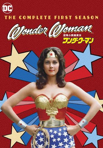 【送料無料】空飛ぶ鉄腕美女ワンダーウーマン/リンダ・カーター[DVD]【返品種別A】