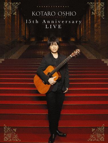 【送料無料】[枚数限定][限定版]15th Anniversary LIVE(初回生産限定盤)/押尾コータロー[DVD]【返品種別A】