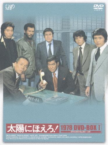 【送料無料】[枚数限定][限定版]太陽にほえろ!1978 DVD-BOXI/石原裕次郎[DVD]【返品種別A】