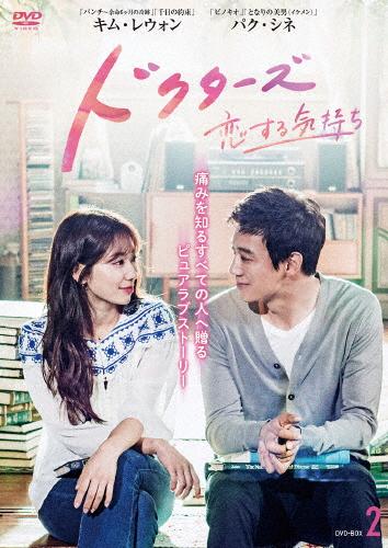 【送料無料】ドクターズ~恋する気持ち DVD-BOX2/キム・レウォン[DVD]【返品種別A】