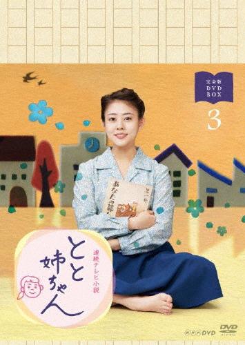 【送料無料】連続テレビ小説 とと姉ちゃん 完全版 DVD BOX3/高畑充希[DVD]【返品種別A】