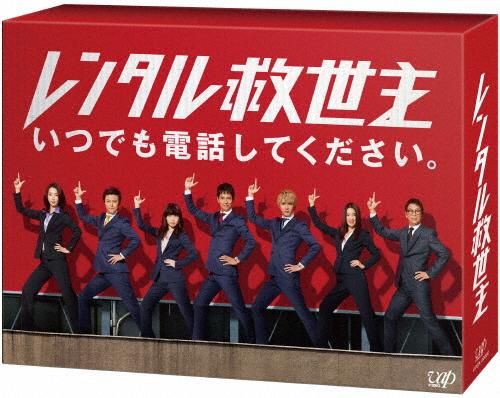 【送料無料】レンタル救世主 DVD BOX/沢村一樹[DVD]【返品種別A】