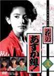 送料無料 花のあすか組 弐 小�恵美 捧呈 返品種別A DVD 25%OFF