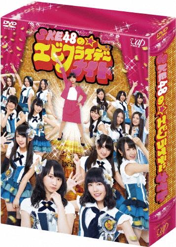 【送料無料】SKE48のエビフライデーナイト DVD-BOX 通常版/SKE48,大久保佳代子[DVD]【返品種別A】