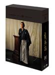 【送料無料】NHK大河ドラマ 龍馬伝 完全版 DVD BOX-4(FINAL SEASON)/福山雅治[DVD]【返品種別A】