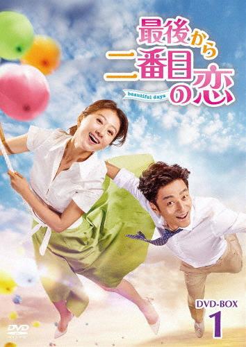 【送料無料】最後から二番目の恋~beautifuldays DVD-BOX1/キム・ヒエ,チ・ジニ[DVD]【返品種別A】