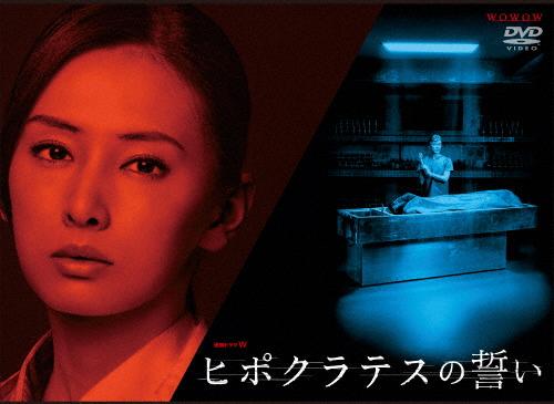 【送料無料】連続ドラマW ヒポクラテスの誓い/北川景子[DVD]【返品種別A】