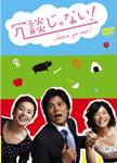 【送料無料】冗談じゃない! DVD-BOX/織田裕二[DVD]【返品種別A】