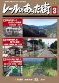 送料無料/新品 送料無料 ビコム レールのあった街 セール 3 返品種別A 鉄道 DVD
