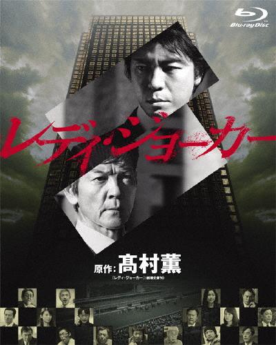 【送料無料】レディ・ジョーカー ブルーレイBOX/上川隆也[Blu-ray]【返品種別A】