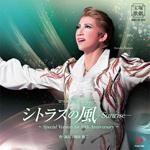 『シトラスの風―Sunrise―』~Special Version for 20th Anniversary~/宝塚歌劇団宙組[CD]【返品種別A】