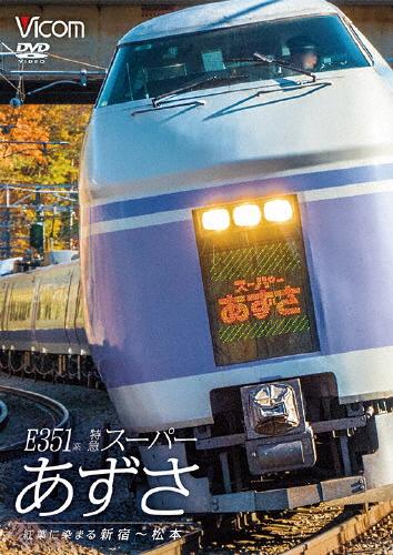 送料無料 ビコム ワイド展望 E351系 デポー 特急スーパーあずさ DVD 鉄道 紅葉に染まる新宿~松本 ギフト 返品種別A