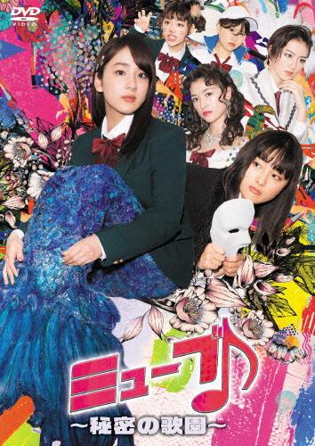 【送料無料】ミューブ♪~秘密の歌園~ DVD-BOX/平祐奈[DVD]【返品種別A】