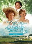 【送料無料】アボンリーへの道 SEASON 7 DVD-BOX/サラ・ポーリー[DVD]【返品種別A】