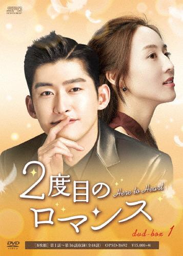【送料無料】2度目のロマンス DVD-BOX1/チャン・ハン,チャン・チュンニン[DVD]【返品種別A】