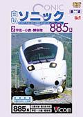 送料無料 ビコム 白いソニック885系2 返品種別A 売れ筋 セールSALE%OFF 鉄道 DVD