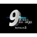 【送料無料】新・警視庁捜査一課9係 season3 DVD BOX/渡瀬恒彦[DVD]【返品種別A】
