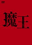【送料無料】魔王/大野智[DVD]【返品種別A】
