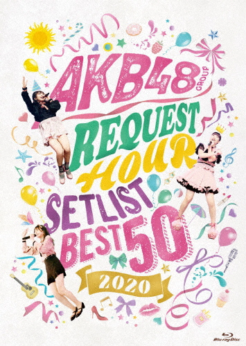 【送料無料】AKB48グループリクエストアワー セットリストベスト50 2020【Blu-ray3枚組】/AKB48[Blu-ray]【返品種別A】