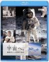 【送料無料】宇宙へ。 挑戦者たちの栄光と挫折/ドキュメント[Blu-ray]【返品種別A】