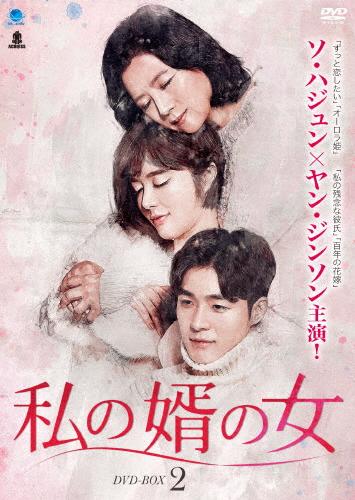 【送料無料】私の婿の女 DVD-BOX2/ソ・ハジュン[DVD]【返品種別A】