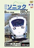 定価の67%OFF 送料無料 ☆最安値に挑戦 ビコム 白いソニック885系1 DVD 鉄道 返品種別A