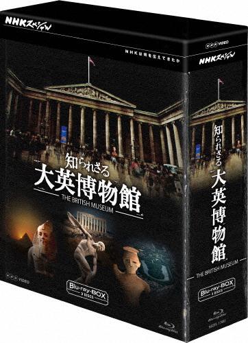 【送料無料】NHKスペシャル 知られざる大英博物館 ブルーレイBOX/ドキュメント[Blu-ray]【返品種別A】