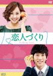 【送料無料】[枚数限定]恋人づくり~Seeking Love~ DVD-BOX 1/ユジン[DVD]【返品種別A】