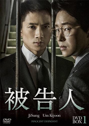 【送料無料】被告人 DVD-BOX1/チソン[DVD]【返品種別A】